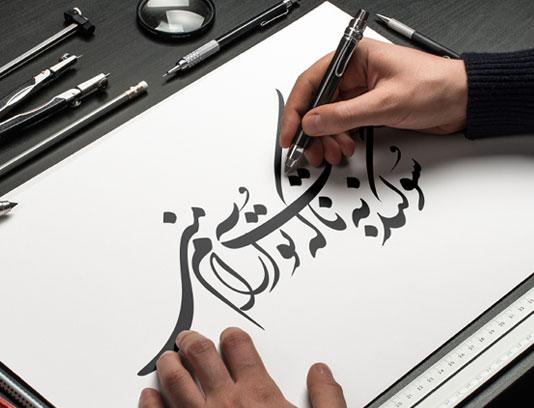 وکتور خوشنویسی شعر سوگند به نامت