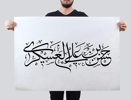 تایپوگرافی امام حسن عسکری علیه السلام
