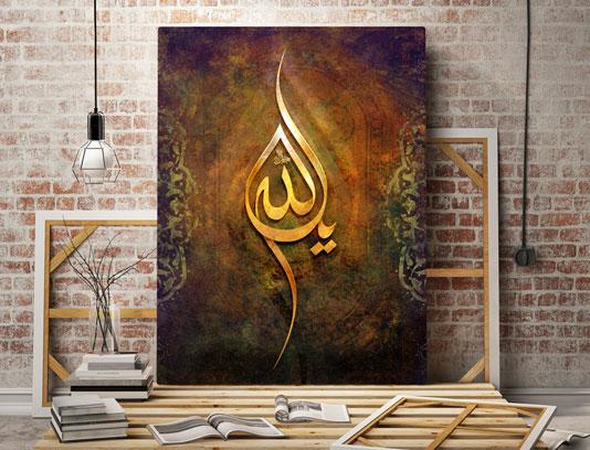 نقاشی خط یا الله جل جلاله