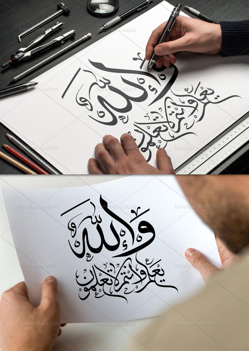 تایپوگرافی والله یعلم و انتم لا تعلمون