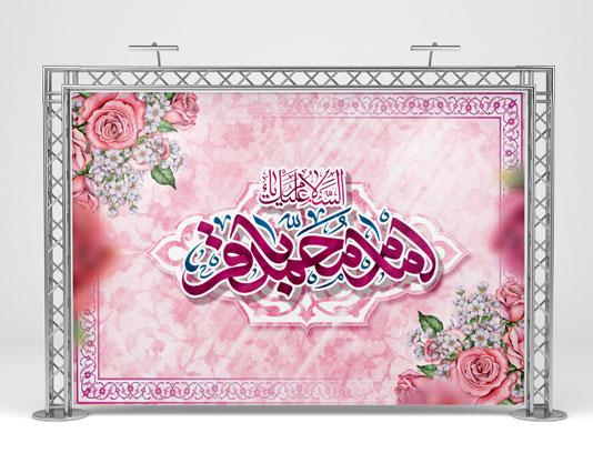 طرح بنر ولادت امام محمد باقر علیه السلام