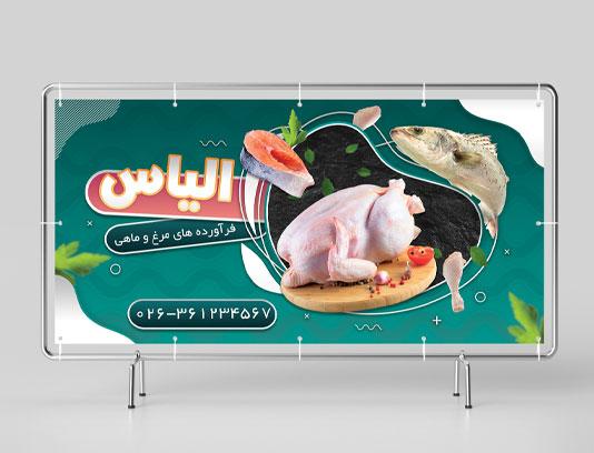 طرح بنر مرغ و ماهی فروشی