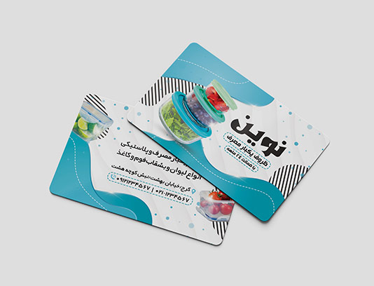 کارت ویزیت ظرف یکبار مصرف