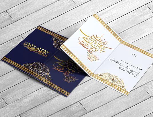 طرح کارت پستال عید نوروز لایه باز
