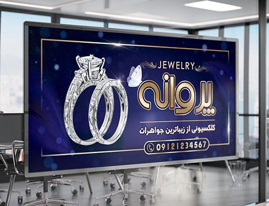 بنر طلا و جواهر فروشی لایه باز