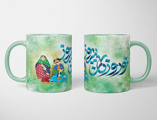 ماگ عید نوروز لایه باز
