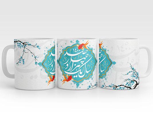طرح ماگ عید نوروز