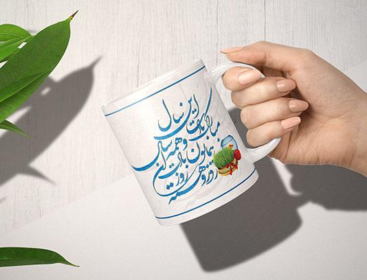 ماگ تبریک عید نوروز لایه باز