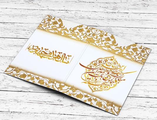 کارت تبریک عید نوروز طلایی