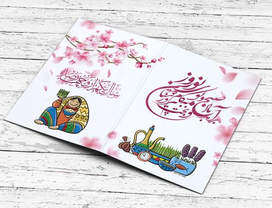 کارت تبریک لایه باز عید نوروز