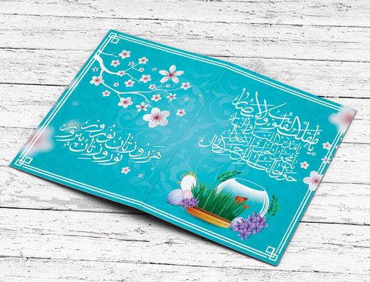فایل لایه باز کارت تبریک عید نوروز