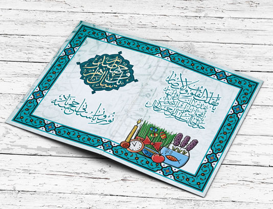 طرح لایه باز کارت پستال عید نوروز