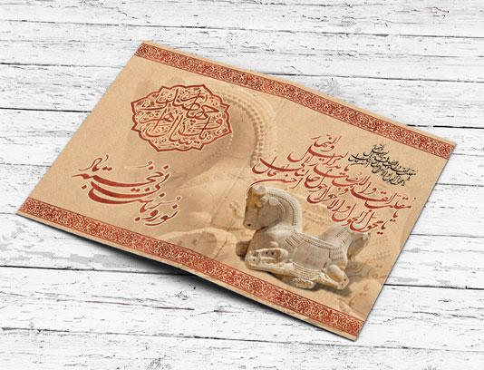 کارت پستال نوروز باستانی