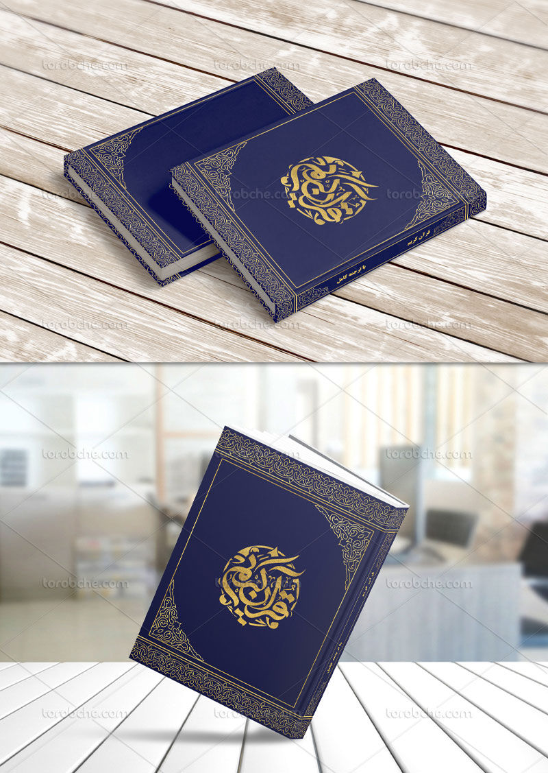 لایه باز جلد قرآن طلاکوب