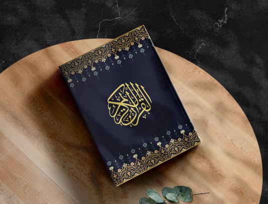 طرح لایه باز جلد قرآن
