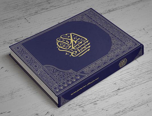 لایه باز جلد کتاب قرآن