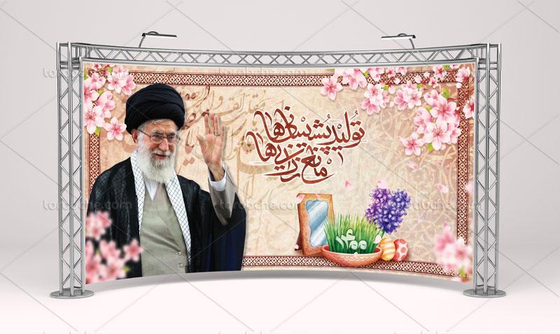 بنر شعار سال 1400 رهبری انقلاب اسلامی
