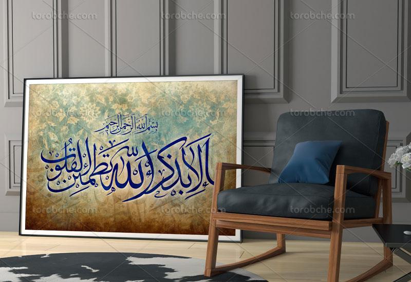 تابلو نقاشیخط الا بذکر الله تطمئن القلوب