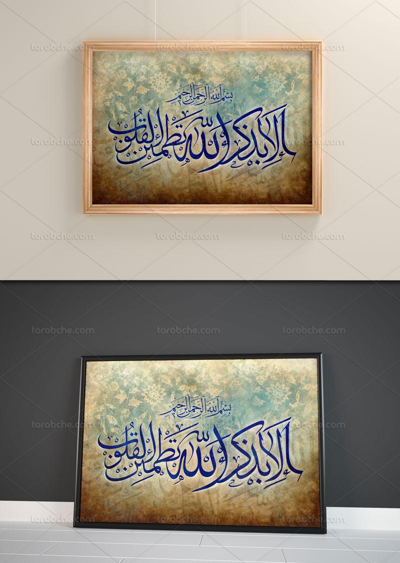 نقاشی خط الا بذکر الله تطمئن القلوب