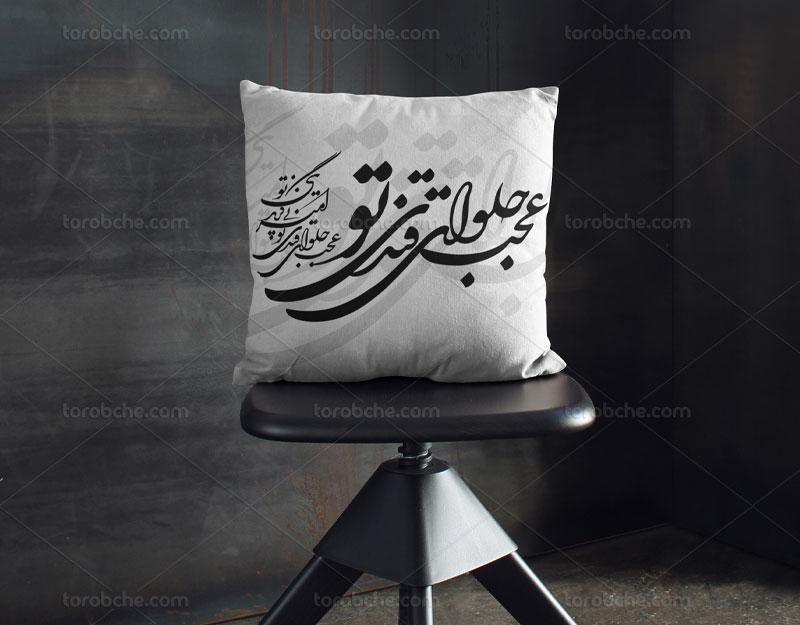 طرح خوشنویسی شعر مولانا حلوای قند