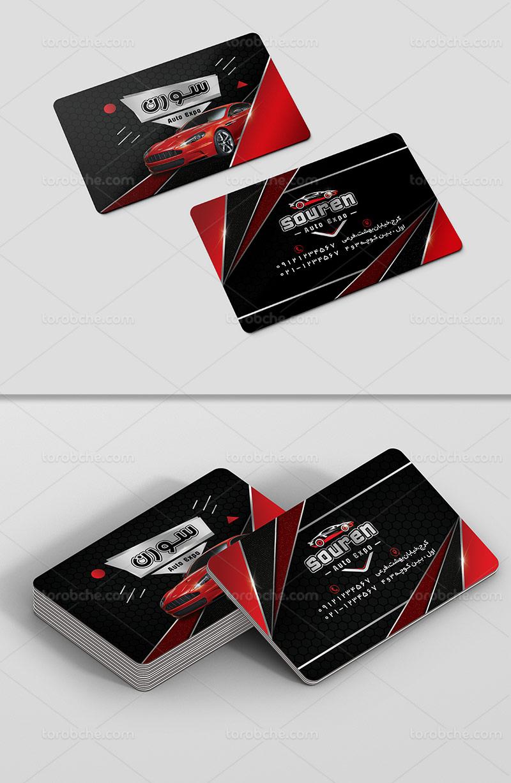 کارت ویزیت نمایشگاه خودرو لوکس