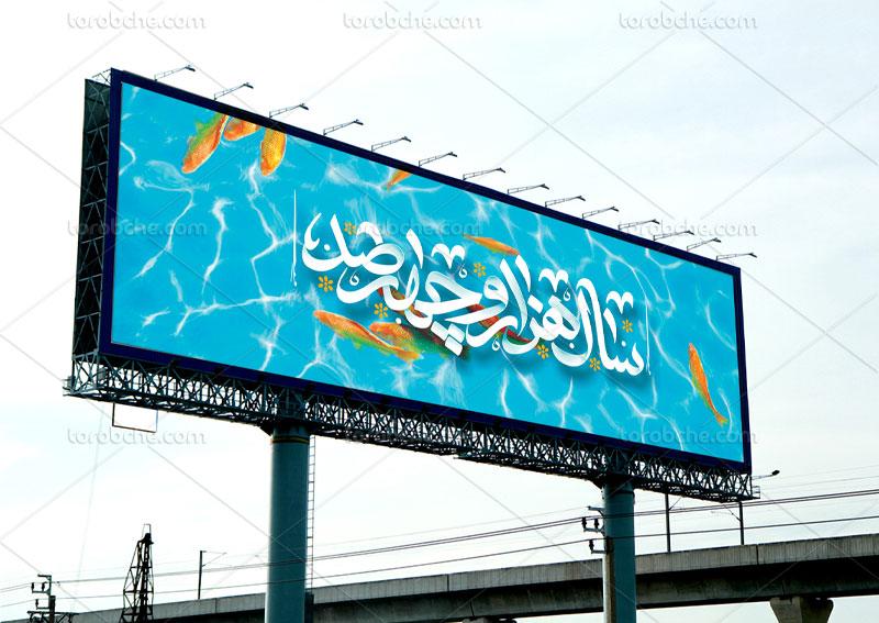 طرح لایه باز بنر عید نوروز هزار و چهارصد