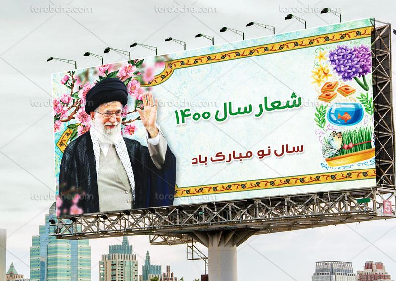 طرح لایه باز بنر شعار سال 1400 رهبر انقلاب اسلامی