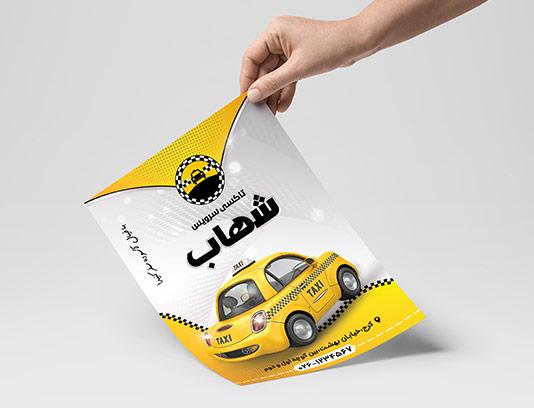 طرح تراکت تاکسی سرویس