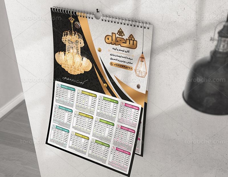 تقویم لوستر فروشی