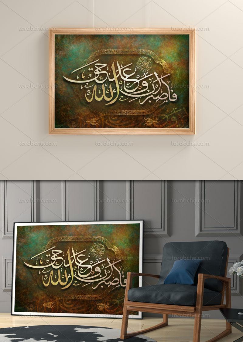 نقاشیخط فصبرو ان وعد الله حق