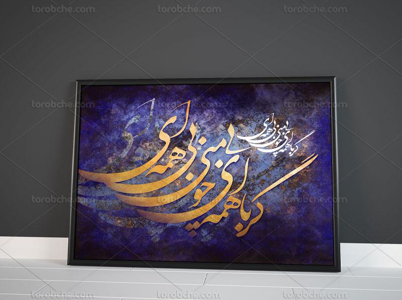تابلو نقاشیخط اشعار مولانا