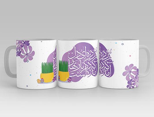 ماگ طرح عید نوروز