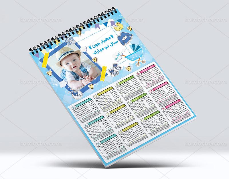 تقویم کودک 1400