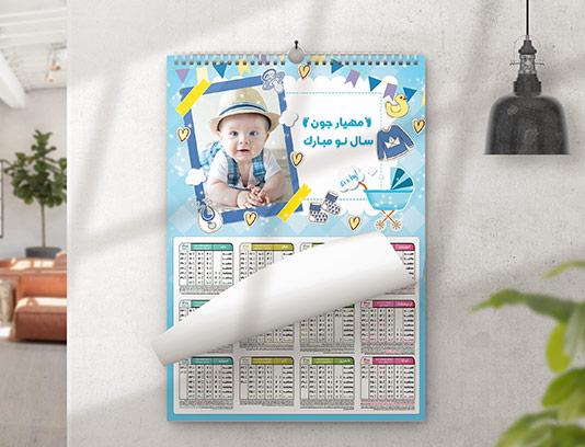 تقویم کودک 1400 لایه باز
