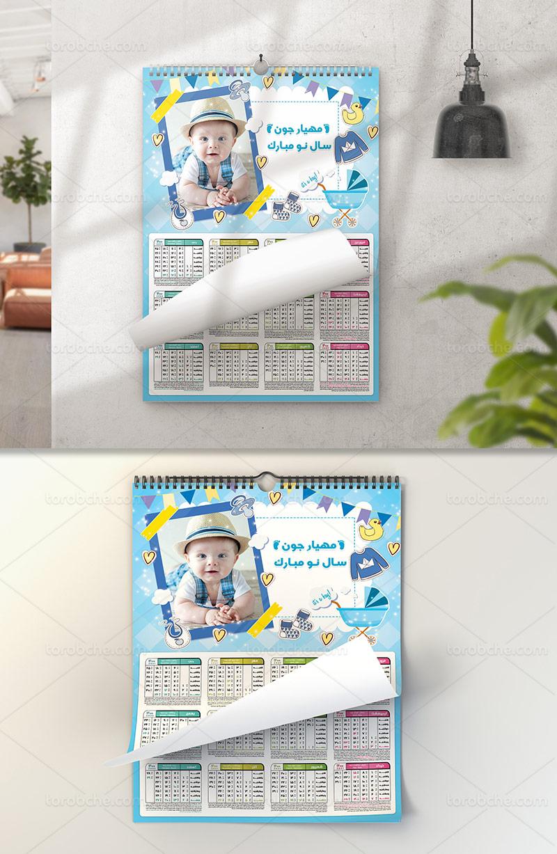 تقویم کودک ۱۴۰۰ لایه باز
