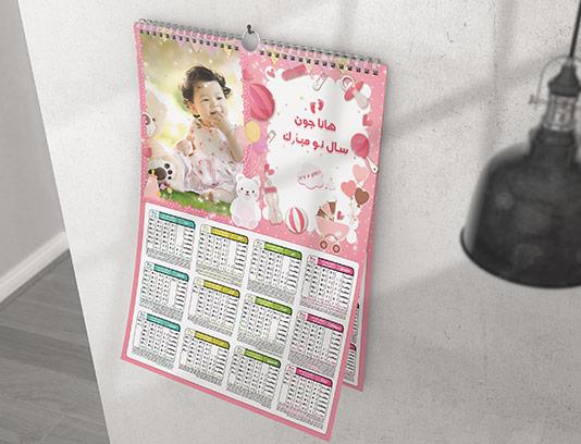 تقویم کودک لایه باز 1400