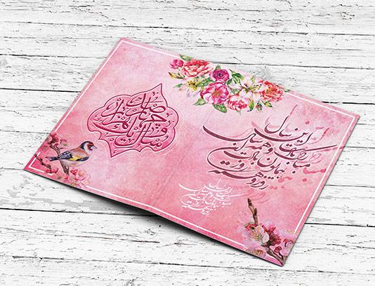 کارت تبریک عید نوروز صورتی