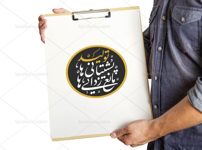 خوشنویسی شعار سال تولید پشتیبانی ها و مانع زدایی ها