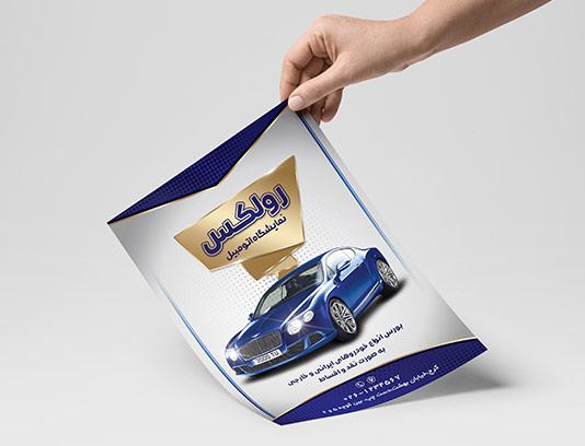 طرح تراکت نمایشگاه خودرو