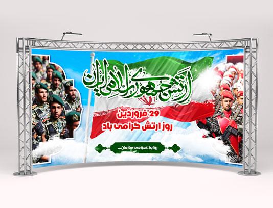 طرح بنر روز ارتش جمهوری اسلامی