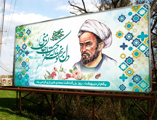 طرح بنر روز بزرگداشت سعدی