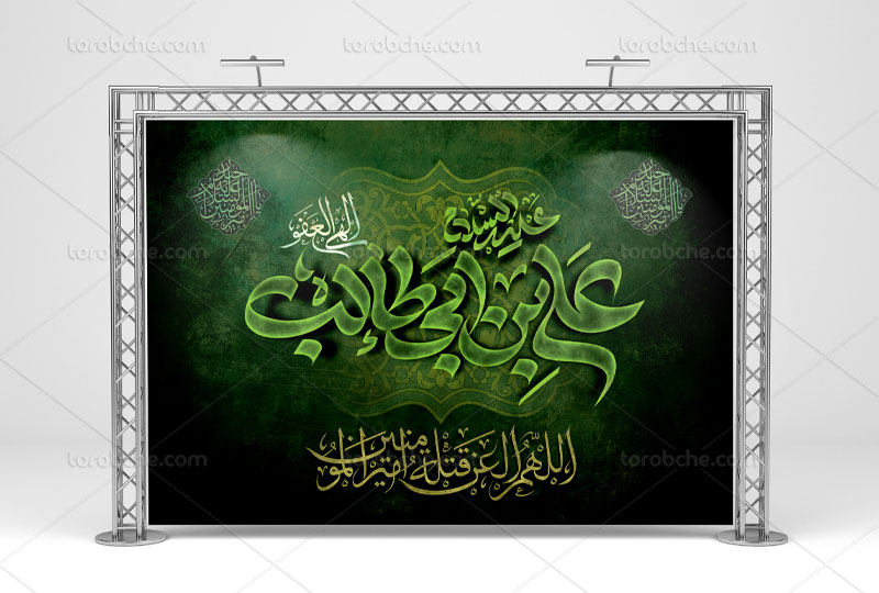 طرح لایه باز بنر پشت منبری شهادت امام علی علیه السلام و شب های قدر