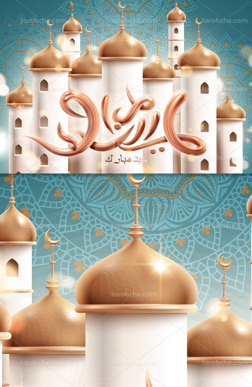 وکتور خوشنویسی عید فطر