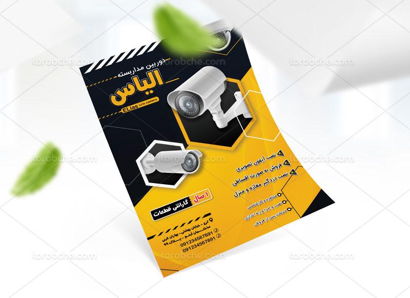لایه باز تراکت نصب دوربین های امنیتی و مدار بسته