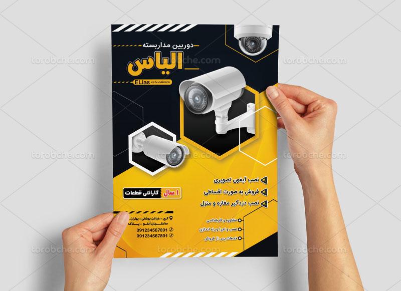 طرح تراکت دوربین های مدار بسته و امنیتی