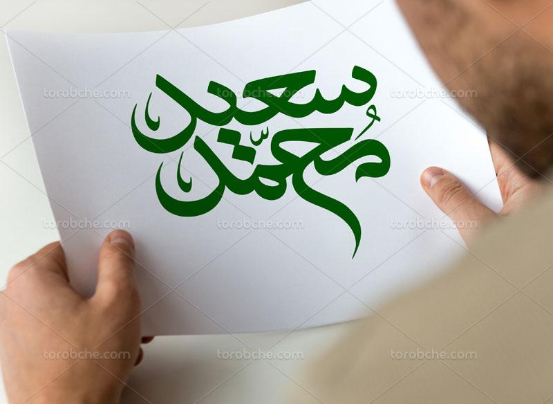 خوشنویسی دکتر سعید محمد