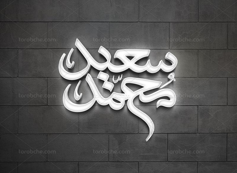 طرح کالیگرافی دکتر سعید محمد