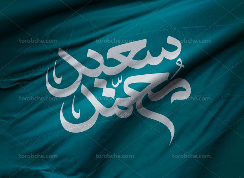 تایپوگرافی سعید محمد