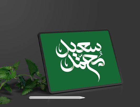 تایپوگرافی دکتر سعید محمد