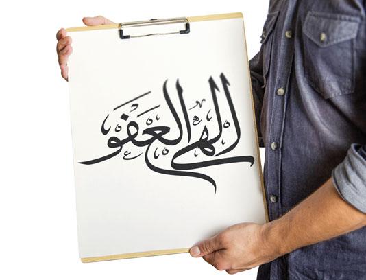 تایپوگرافی الهی العفو